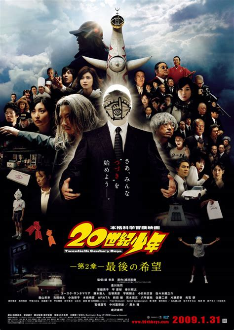 20th century boys 1 asia shock 20th century boys 1 beginning of the end
