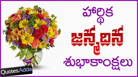 Happy Birthday Greetings In Telugu Quotesadda Com