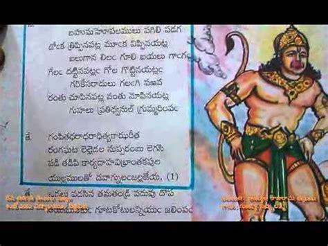 8th class telugu padyam samudra langhanam, shubhodaya