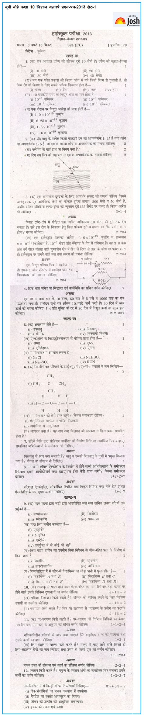 Marathi Essay Book For 9th Standard by Science Question Paper For Class 10 2013 Ssc Mp Board Class 10 Question Papers