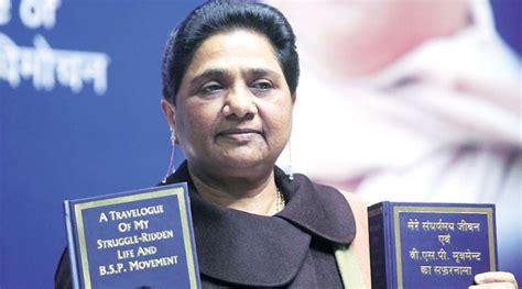 biography mayawati hindi law order bigger priority of people than ram temple