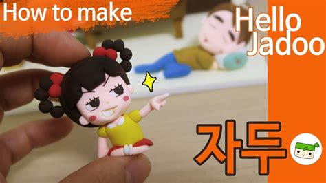 Hello Jadoo 04 안녕 자두야 자두 만들기 how to make jadoo hello jadoo tutorial