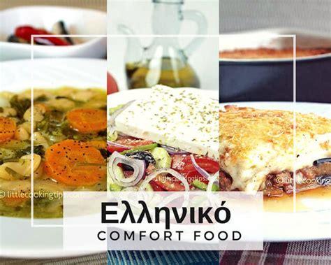 comfort food articles τι είναι comfort food χαρακτηριστικά ελληνικά παραδείγματα