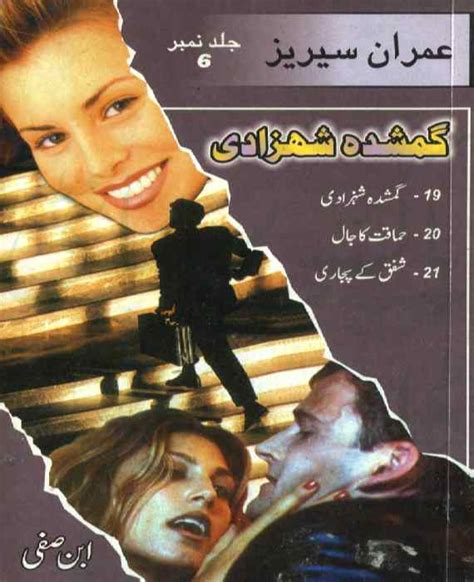 imran series reading section imran series jild 06 171 ibn e safi 171 imran series 171 reading