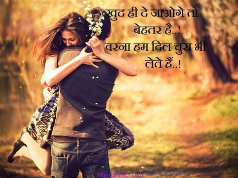 whatsapp wallpaper of couple romantic love quotes images for whatsapp masti master