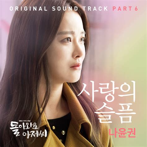 download mp3 turning back to you ost 3 dara download single various artists come back mister ost