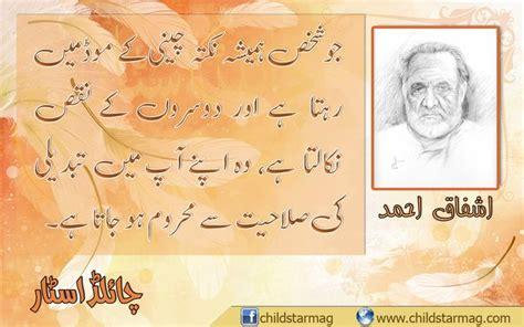 design definition in urdu urdu design quotes urdu quotes pinterest
