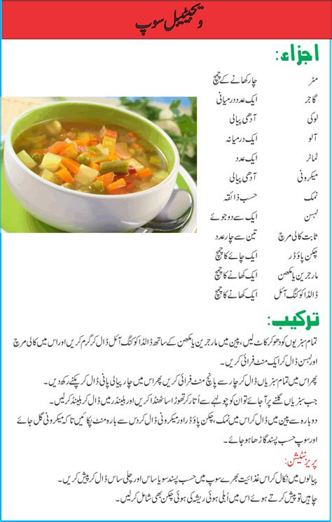 best vegetable soup recipes vegetable soup recipes for weight loss in urdu weight
