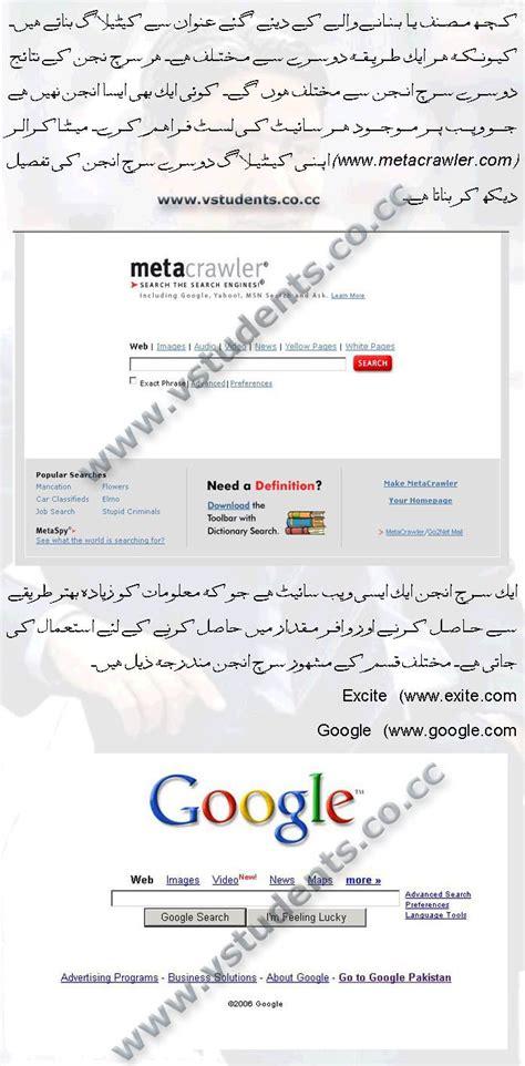tutorial online com learn basic computer course in urdu free urdu it course