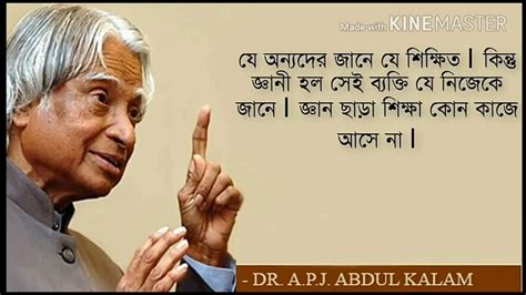 biography movie of scientist জ বন বদল ন র সহজ ন য ম bangla motivational video apj