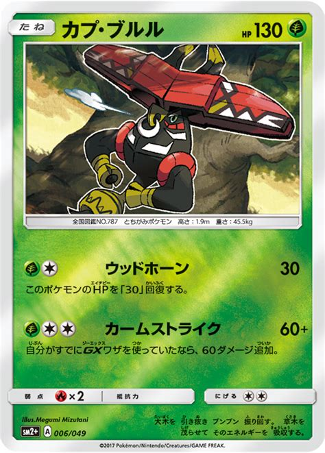 Bulu Set 2 tapu bulu set2 estensione sole luna gcc pokemontimes it