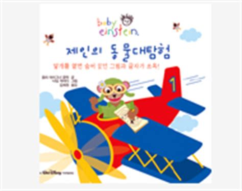 Baby Einstein Lift Flap Soundbook 형설아이
