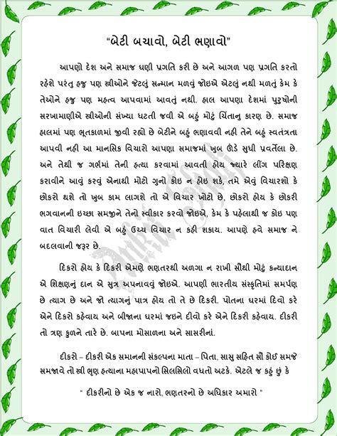 Paryavaran Bachao Essay In Gujarati by Nibandh Spardha Nibandh Lekhan In Gujarati 1 Beti Bachao 2 Swachh Bharat Computerize