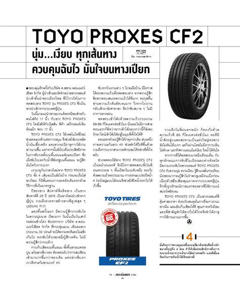 toyo proxes cf2 test review toyo proxes cf2 จากน ตยสาร gm car toyo tires