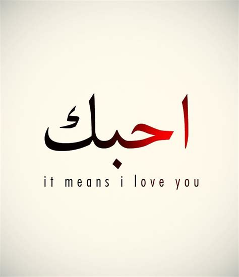 tattoo in islam punishment best 25 arabic love quotes ideas on pinterest arabic