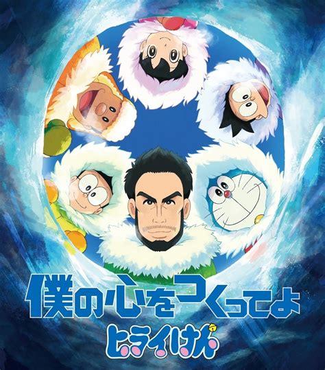 film doraemon 2018 singer hirai ken into anime character for new doraemon