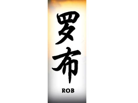 rob name rob in rob name for