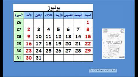 afrqiue cables calendrier arabe 2017 اليومية العصرية