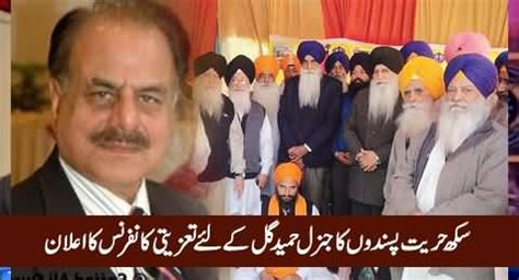 sikh freedom fighters announced condolence conference for