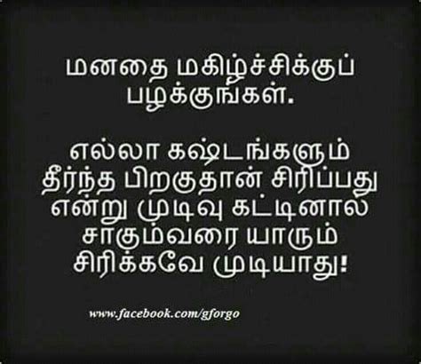 572 best images about Tamil kavithai on Pinterest