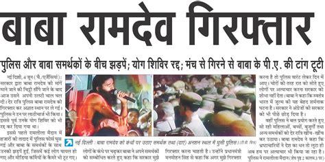 aaj tak bihar hindi samachar hindustan hindi news paper bihar eyesforyourimage picture