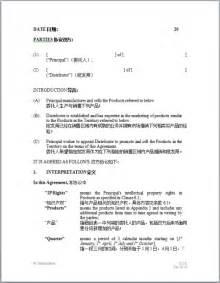 Distributor Agreement Template distributor agreement template themesclub net
