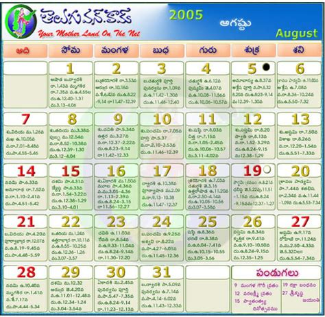 August 2006 Calendar Image Gallery 2005 Calendar July