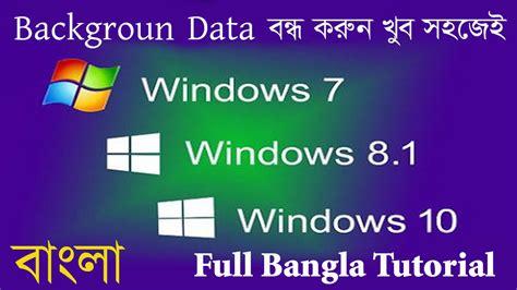 tutorial windows 7 to windows 10 খ ব সহজ ই বন ধ কর ন pc অথব laptop এর background data ক ন