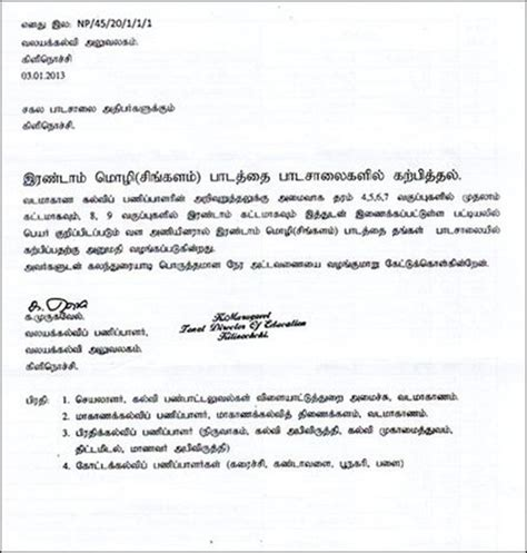 Recommendation Letter Format In Tamil Sl Page 28 Lanka Dweepa