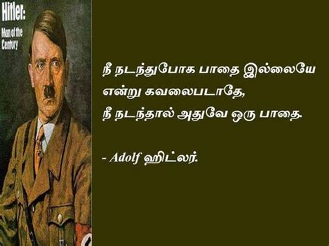 hitler biography in tamil hitler tamil collection pinterest
