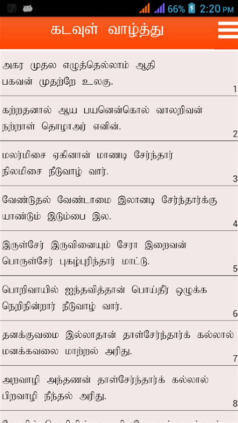 file layout meaning in tamil thiruvasagam with meaning in tamil pdf