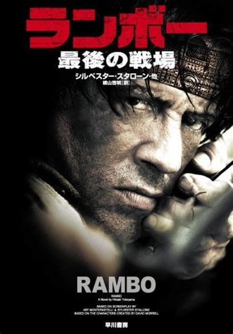 film rambo 4 complet motarjam rambo 2008 posters the movie database tmdb
