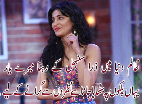 images of love poetry in urdu poetry romantic lovely urdu shayari ghazals baby