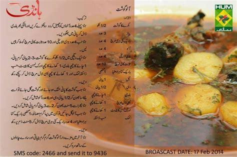 Zubaida Apa Ka Kitchen by Aloo Gosht Recipe Handi Masalatv Zubaida Tariq