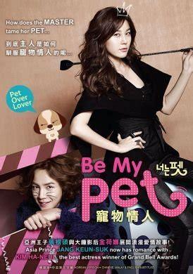 dramanice you re my pet amazon com be my pet you re my pet korean movie dvd