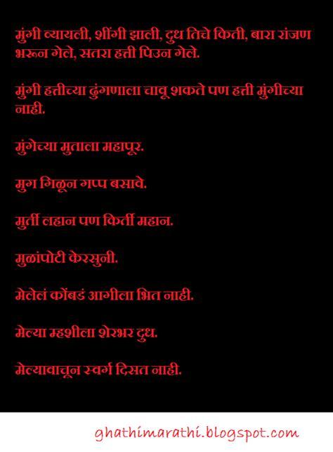Letter Kavita Marathi Mhani With Starting Letter Ma Marathi Kavita Sms Jokes Ukhane Recipes Charolya