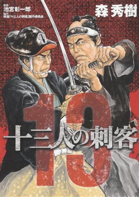 Happy Mori Vol 3 13 nin no shikaku vo mori hideki ikemiya sh 244 ichir 244 十三人