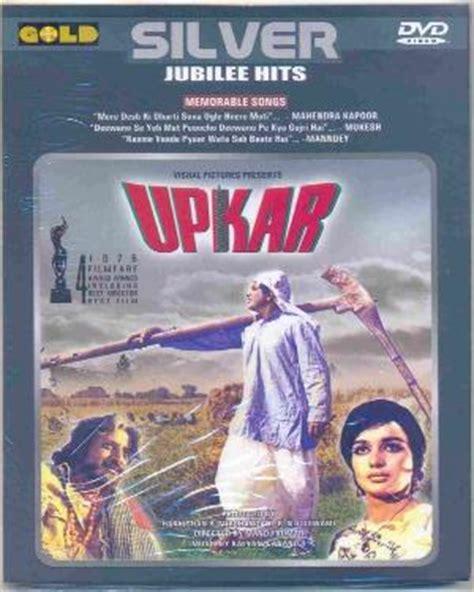 upkar movie actor name buy upkar dvd online