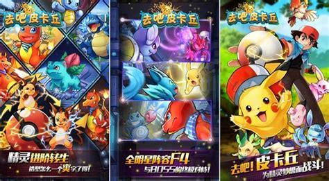 pikachu apk go pikachu apk v1 1 0 android mobil oyunlar 187 indirilenler