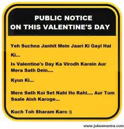 Pics photos thread valentines funny quotes for friends 14th february