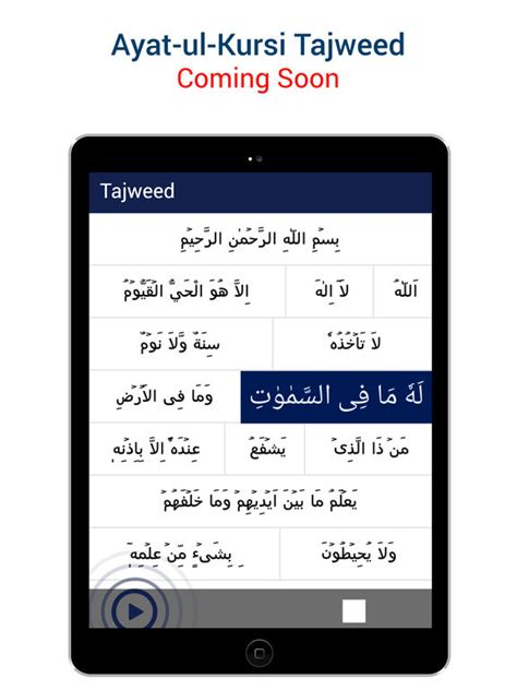 free download mp3 ayat kursi mishary rashid app shopper ayat ul kursi mp3 with translation reference