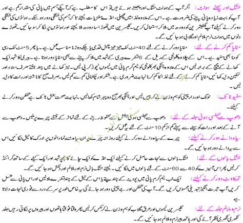 tips in urdu for tips in urdu tips urdu