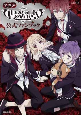 diabolik lovers anime official fan book diabolik lovers