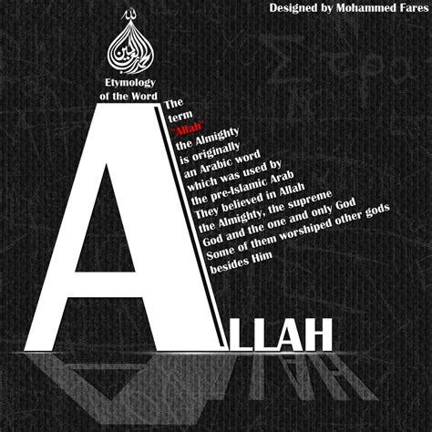 scow etymology معنى لفظ الجلالة الله etymology of the word quot allah quot