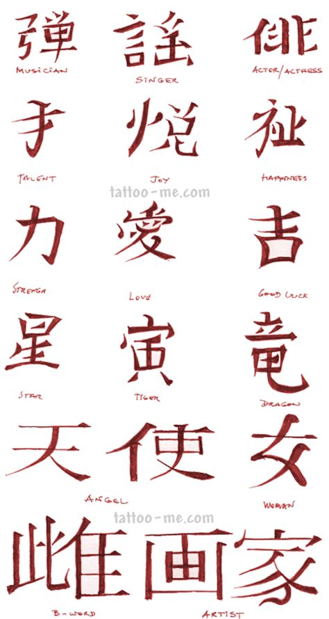 kanji angel tattoo kanji tattoo 65 kanji tattoo design art flash pictures