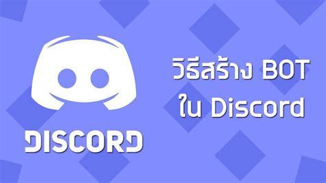 discord youtube stream bot ว ธ สร าง bot ไว เป ดเพลงใน discord youtube
