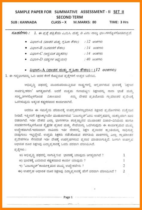 Business Letter Format In Kannada 4 letter writing format in kannada commerce invoice