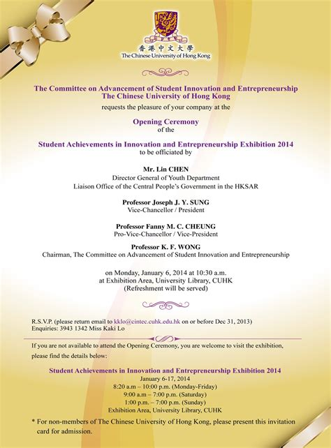 invitation card templates for opening ceremony student achievements in innovation and entrepreneurship