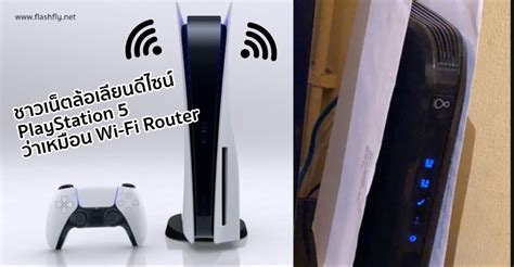 playstation  wi fi router