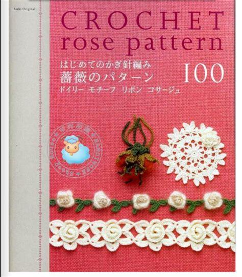 pattern book online crochetpedia crochet books online crochet rose pattern 100